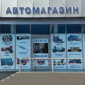 Автомагазины Покровки