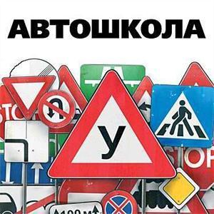 Автошколы Покровки