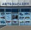 Автомагазины в Покровке