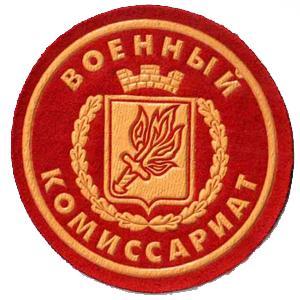 Военкоматы, комиссариаты Покровки